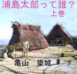 urashimahyoushi.jpg