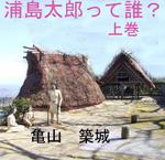 urashima-hyoushi.jpg